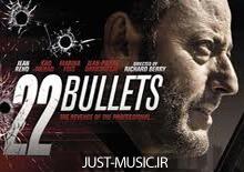 دانلود موزیک بسیار زیبای فیلم ۲۲ گلوله ۲۲ Bullets