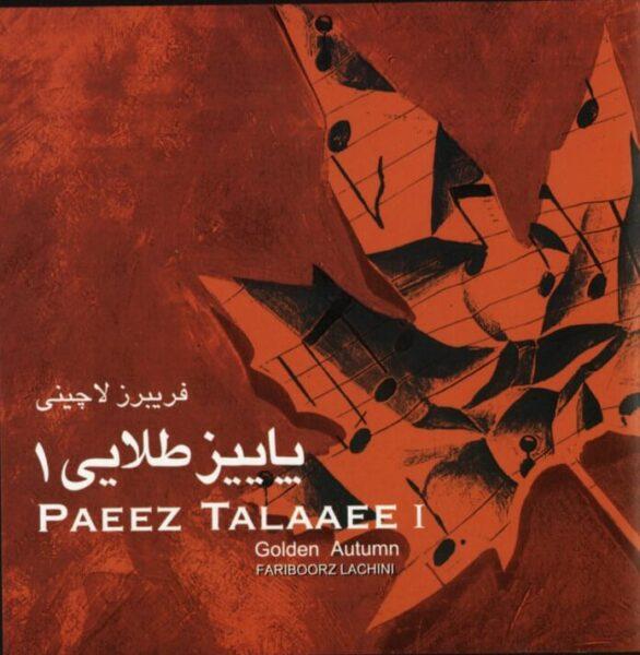 آلبوم پاییز طلایی از استاد فریبرز لاچینی Fariborz Lachini