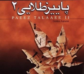 آلبوم پاییز طلایی 2 از استاد فریبرز لاچینی Fariborz Lachini