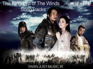 موسیقی سریال امپراطور بادها (جومونگ 2)