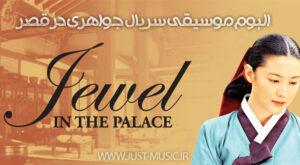 موسیقی متن سریال جواهری در قصر