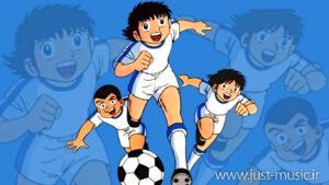 موسیقی کارتون فوتبالیستها کاپیتان سوباسا Captain Tsubasa