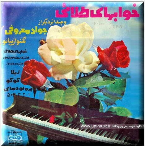 آلبوم موسیقی بی کلام زیبای خواب های طلایی Golden Dreams از جواد معروفی