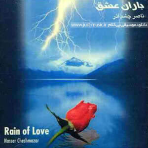 آلبوم بسیار زیبای باران عشق از ناصر چشم اذر