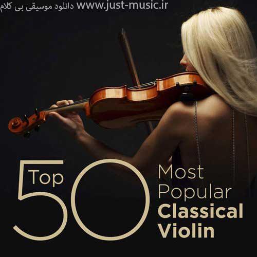 50 آهنگ بی کلام برتر ویولن کلاسیک