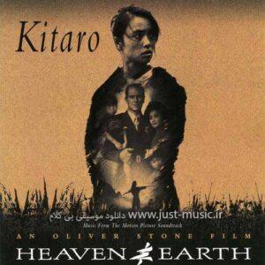 موسیقی متن فیلم بهشت و زمین شاهکاری از کیتارو