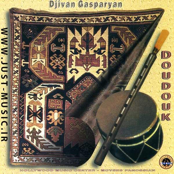 آلبوم موسیقی بی کلام زیبای دودوک از ژیوان گاسپاریان