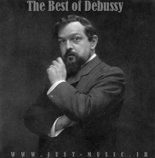 بهترین آهنگ های بی کلام کلود دبوسی Claude Debussy