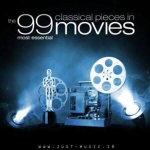 مجموعه 99 آهنگ کلاسیک برتر پخش شده در فیلم ها
