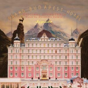 موسیقی متن فیلم هتل بزرگ بوداپست The Grand Budapest Hotel