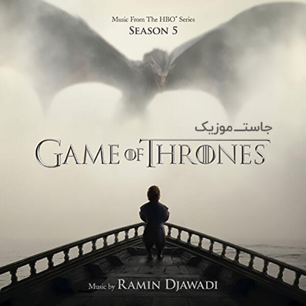 موسیقی متن فصل پنجم (۵) سریال بازی تاج و تخت Game of Thrones