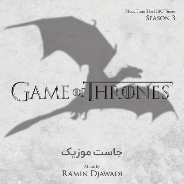 موسیقی متن فصل سوم (3) سریال بازی تاج و تخت Game of Thrones