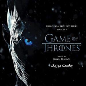 موسیقی متن فصل هفتم (۷) سریال بازی تاج و تخت Game of Thrones