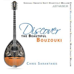 بهترین آهنگ های ساز بوزوکی از کریستوس سارانتاکیس
