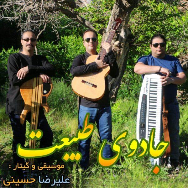 رپورتاژ آگهی: مجموعه موسیقی بی کلام جادوی طبیعت اثری از علیرضا حسینی