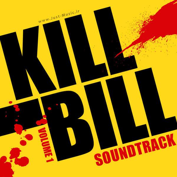 موسیقی متن فیلم بیل را بکش Kill Bill Vol 1