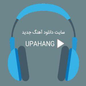 رپورتاژ آگهی: دانلود آهنگ های جدید پاپ ایرانی و پرطرفدار